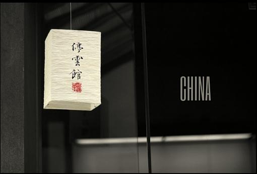 China Revamp